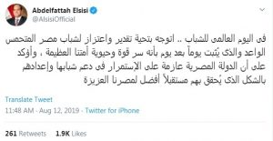The tweet posted by President Sisi