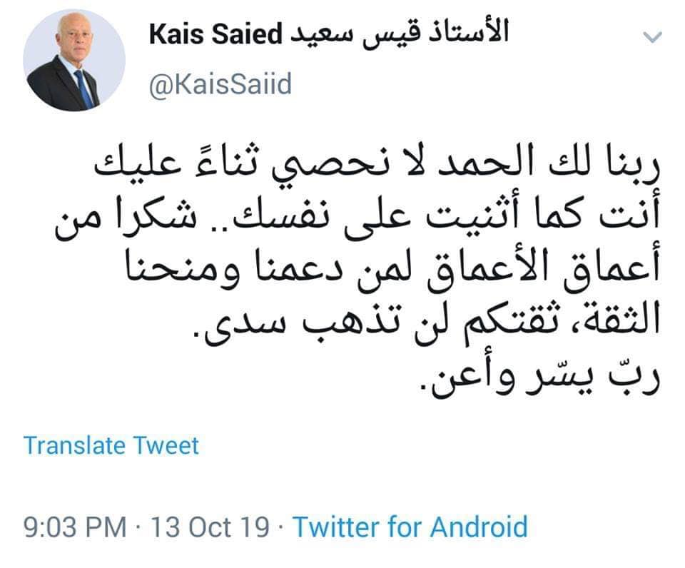Another Tweet by President-elect Kais Saied thanking Tunisian Voters for Their Trust They Have in Him