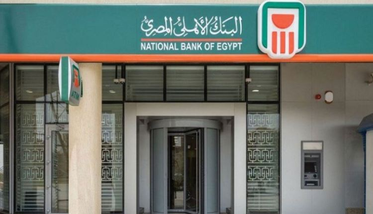 Nbe Offers Three Savings Certificates With Highest Return