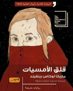 """the Arabic cover """"The Discomfort of Evening"""""""